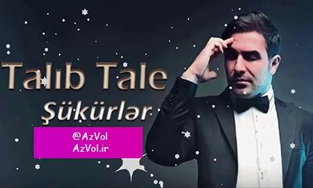 دانلود آهنگ آذربایجانی Talib Tale به نام Sukurler